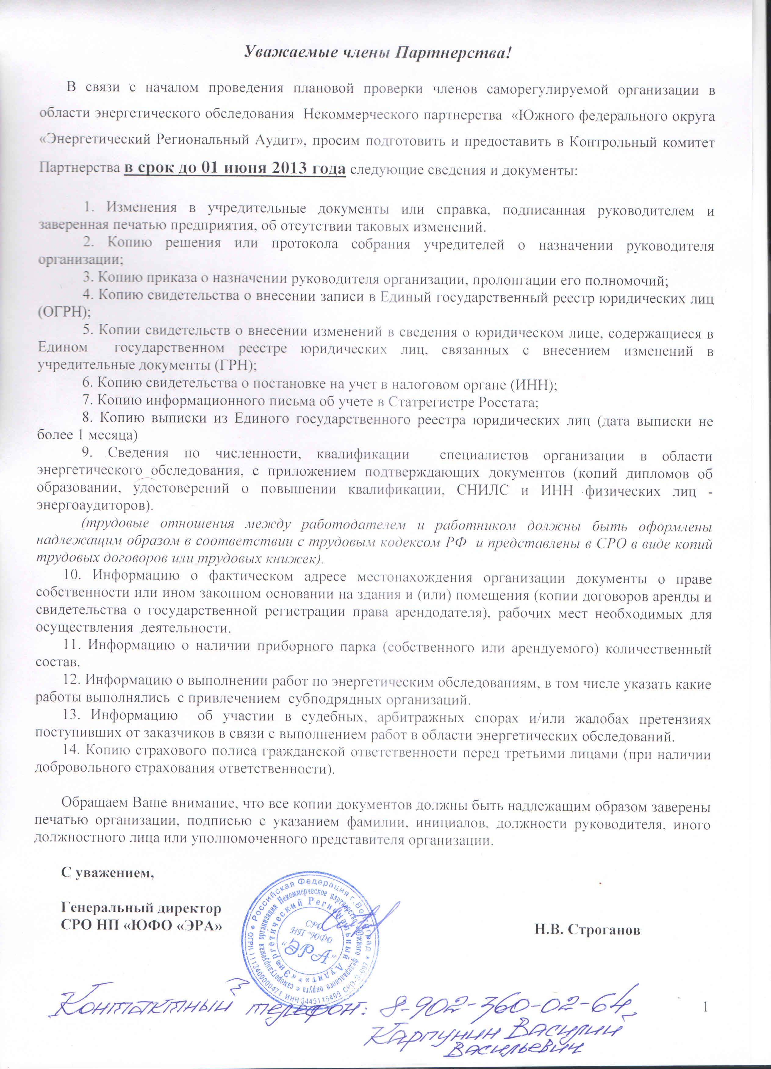 образец письма в антимонопольный комитет